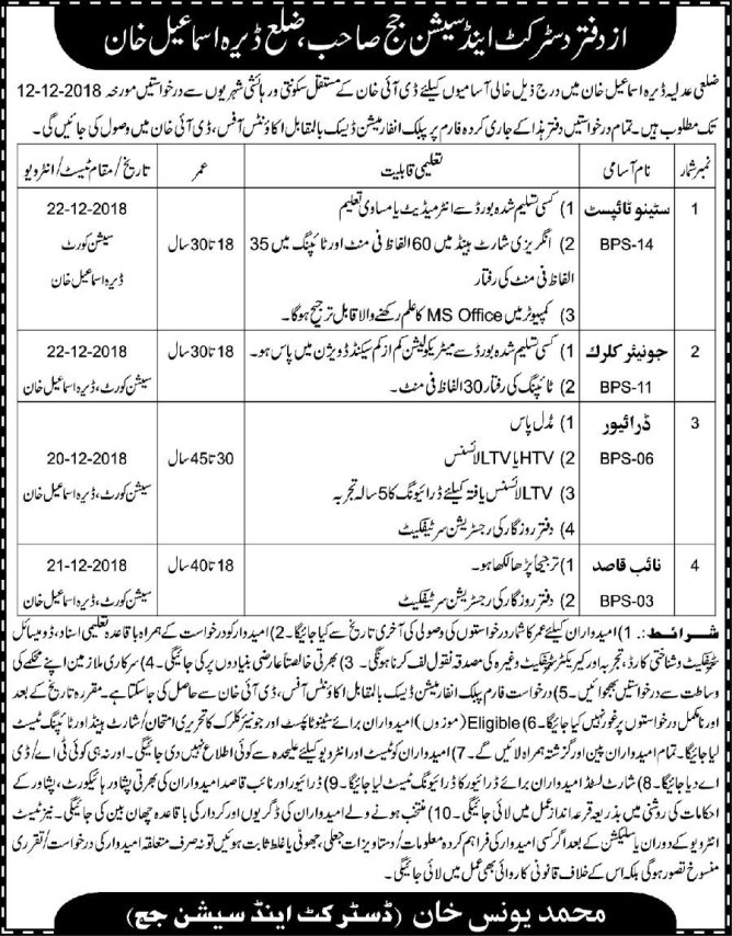 Jobs in districts courts 2018