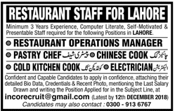 Restaurant Manager, Chef, Electrician, Cook, Required in Lahore 2019