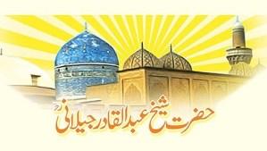 شیخ عبدالقادر گیلانی