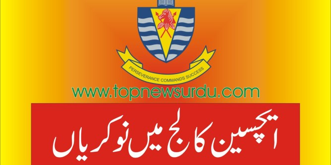 jobs in aithisan college lahore