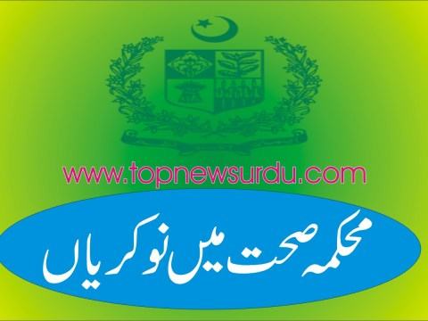 jobs in health department 2019 (kpk)