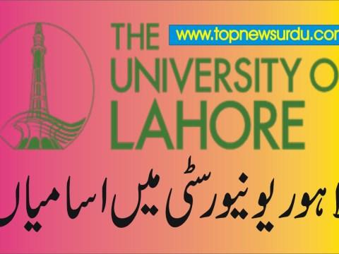 jobs in lahore university 2019