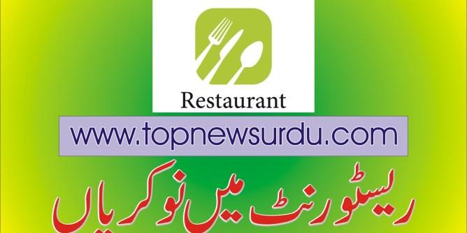 jobs in restaurant 2019