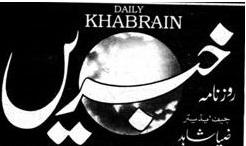 khabrain epaper