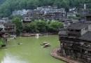 10 อันดับโรงแรมในเมืองโบราณเฟิ่งหวง (Fenghuang) เมืองแห่งสายน้ำและขุนเขา