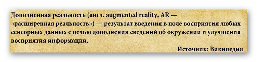 Что такое дополненная реальность Википедия