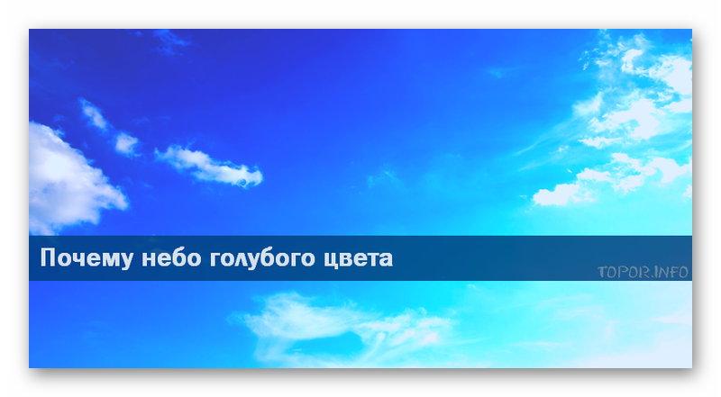 Почему небо голубого цвета