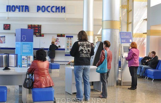 Идеальная Почта России