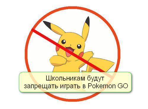 Запрет покемонов в России