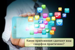 Полезные приложения для смартфона