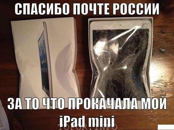 iPad Почта России