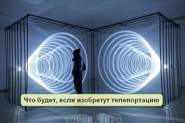Что будет, если изобретут телепортацию