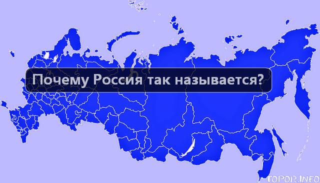 Почему Россия так называется?