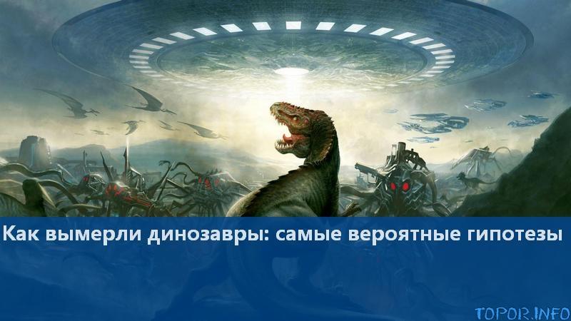 Как вымерли динозавры: самые вероятные гипотезы