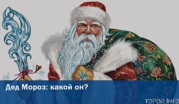 Дед Мороз: какой он?