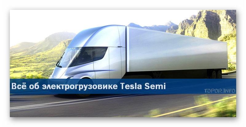 Всё об электрогрузовике Tesla Semi