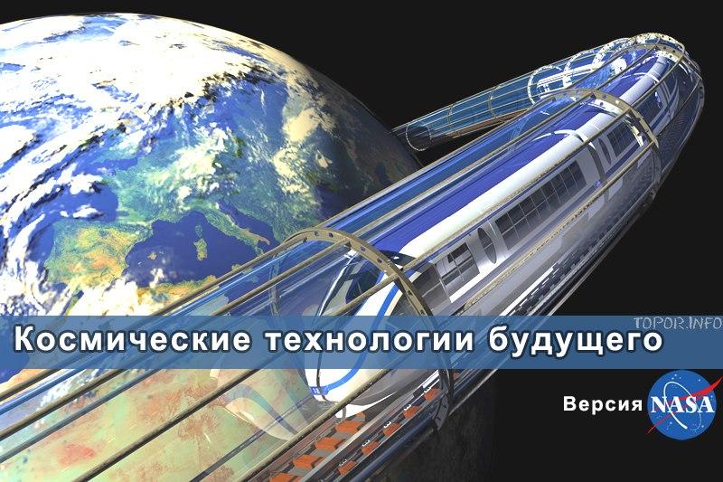 5 будущих технологий космоса