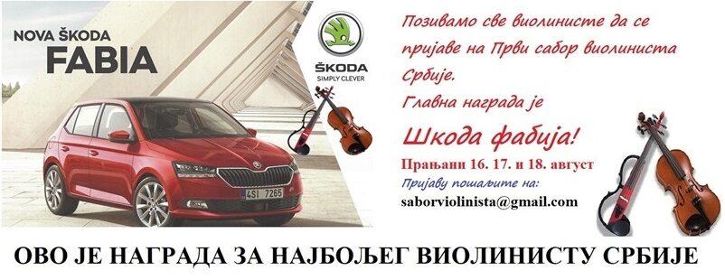 За мајстора виолине нова Шкода: Позив отворен још 15 дана