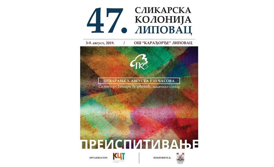 У суботу почиње 47. сликарска колонија у Липовцу