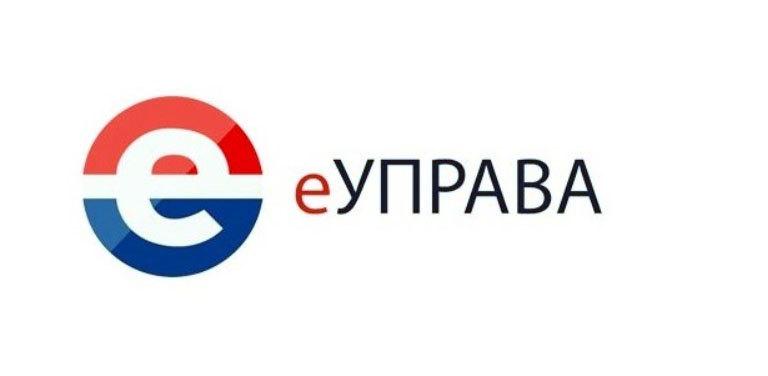 План да све услуге државе буду на порталу eUprave