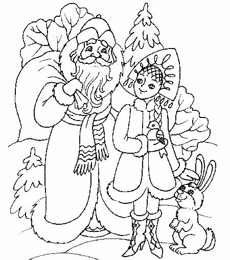 Ded Moroz et Snegurochka