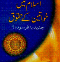 Women's Rights in Islam Full Book Download