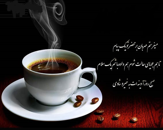 عکس نوشته سلام صبح بخیر
