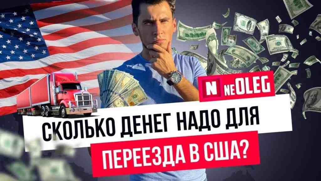 Переезд в США Сколько денег нужно для переезда в Америку