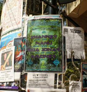 Объявления у джус центра в Чапоре