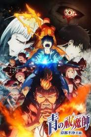 Ao no Exorcist Saison 1 VF