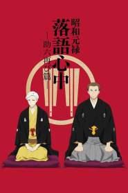 Shouwa Genroku Rakugo Shinjuu Saison 1