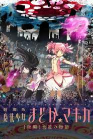 Puella Magi Madoka Magica the Movie Part II: Eternal (2012)