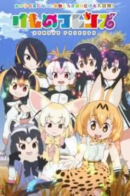 Kemono Friends Saison 2