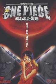 One Piece Movie 05: The Curse of the Sacred Sword (2004) VF