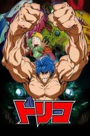 Toriko: Jump Super Anime Tour 2009 Special (2009)