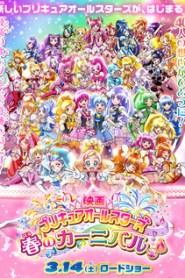 Precure All Stars Movie: Haru no Carnival♪ (2015)