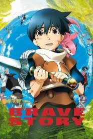Brave Story (2006)