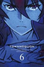 Towanoquon: Eternal Quon (2011)