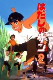 Barefoot Gen 2 (1986)