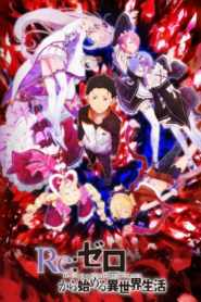 Re:ZERO -Starting Life in Another World- 2nd Season Part 2