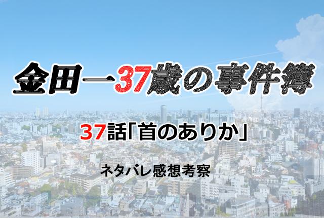金田一37歳ネタバレ37