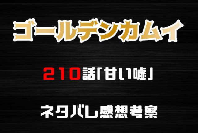 ゴールデンカムイ210話ネタバレ画像