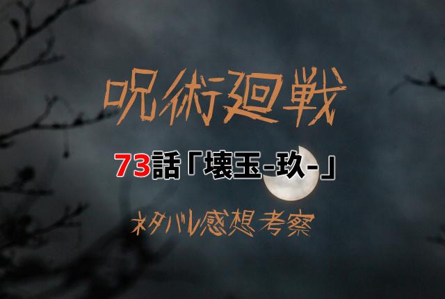 呪術廻戦73話ネタバレ画像