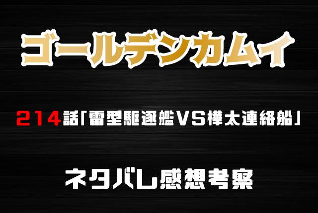 ゴールデンカムイ214話ネタバレ画像