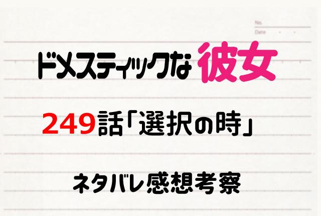 ドメカノ249話ネタバレ画像