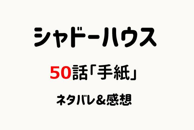 シャドーハウス50話ネタバレ感想