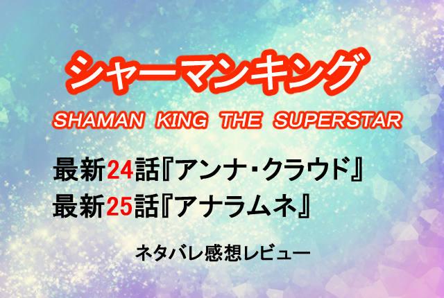 シャーマンキングスーパースター24話25話ネタバレ