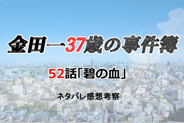 金田一37歳52話ネタバレ