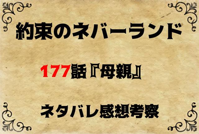 約束 の ネバーランド 177