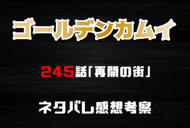 ゴールデンカムイ245話ネタバレ画像